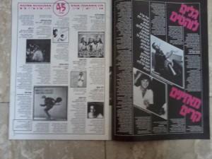 להיטון - מוסף - עמודים 1+2