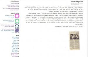 מהבלוג שלי מנהטן טרנספר בירושלים