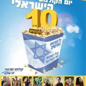 מחר: יום הקולנוע הישראלי