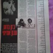 ינואר 1984 : ג'ק ברוס בישראל