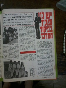 שלומית דוויניק מתוך להיטון, אוקטובר 1970
