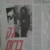 ג'ק ברוס: הראיון השני, להיטון, ינואר 1986 .