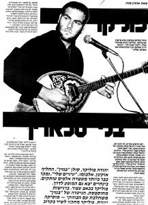 להיטון - יהודה פוליקר - נובמבר 1985 - א