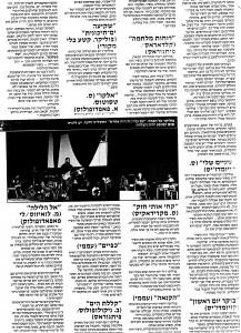 להיטון - יהודה פוליקר - נובמבר 1985 -ב