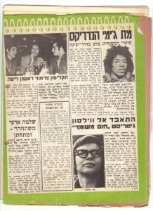 להיטון 1970 כותרות ג'ימי הנדריקס ואל ווילסון מתו