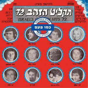 תקליט הזהב 72 להיטון קדמי