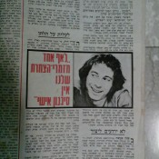 יעקב רוטבליט, 1970 : אני רוצה שהמלים יחדרו לתודעת המאזינים