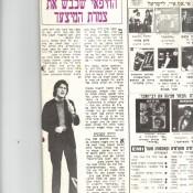 להיטון, יוני 1970 : תכירו את מייק בראנט