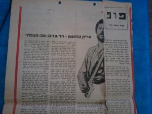 לקראת הופעתו הראשונה של אריק קלפטון בישראל, 1979 (חותם, מוסף על המשמר - אוסף פרטי)