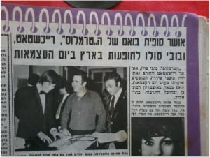 להיטון 1970 - יום העצמאות