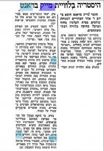 (עיתון דבר, 4.5.1975 , מארכיון העיתונות העברית, ג'ייפרס)
