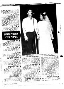 להיטון - שלמה ארצי על האלבום הראשון שלו - 1970 - שחור לבן