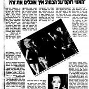 כותרות האתמול: 13 באפריל, 1983