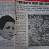 כותרות האתמול: 6 במרץ, 1970