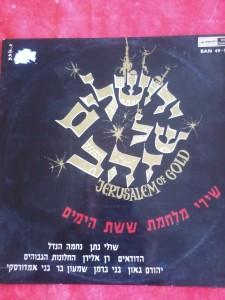 תקליט ירושלים של זהב קדמי
