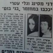 כותרות האתמול: 8 באוגוסט, 1975
