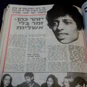 כותרות האתמול: 7 ביולי, 1972