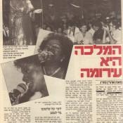 כותרות האתמול: 26 באוגוסט, 1982
