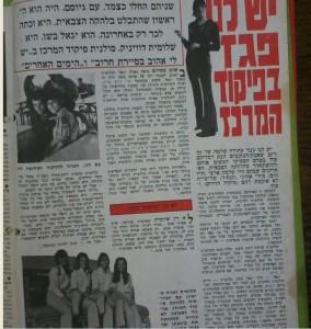להיטון שלומית אהרון מוגדל 1970