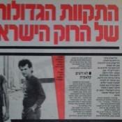 כותרות האתמול: 27 ביוני, 1984