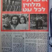 כותרות האתמול: 27 באפריל, 1973
