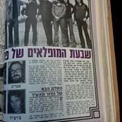 כותרות האתמול: 25 במאי, 1973
