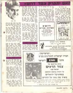 צמד דרום 12.6.1970