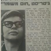 כותרות האתמול: 25 בספטמבר, 1970