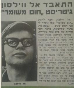אלו ווילסון מלהקת חום משומר התאבד 25.9.1970