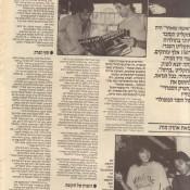 כותרות האתמול: 15 באפריל, 1984