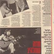 כותרות האתמול: 19 באוקטובר, 1983