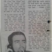 כותרות האתמול: 12 בדצמבר, 1969