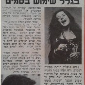 כותרות האתמול: 30 באוקטובר, 1970