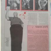 כותרות האתמול: 3 ביולי, 1985