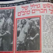 כותרות האתמול: 28 ביולי, 1972