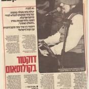 כותרות האתמול: 2 בנובמבר, 1983
