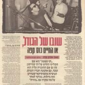 כותרות האתמול: 7 בנובמבר, 1984
