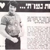 כותרות האתמול, ספיישל הצ'רצ'ילים: 9 בינואר, 1970