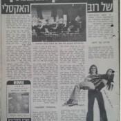 כותרות האתמול, ספיישל הצ'רצ'ילים: 12 בדצמבר, 1969