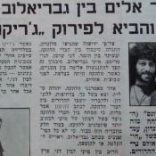 כותרות האתמול, ספיישל הצ'רצ'ילים: 12 בנובמבר, 1971