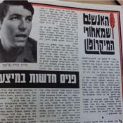כותרות האתמול: 5 בנובמבר, 1971