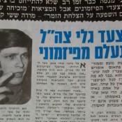 כותרות האתמול: 4 באוגוסט, 1972