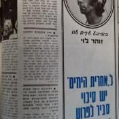 כותרות האתמול: 25 בדצמבר, 1971