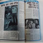 כותרות האתמול: 15 בדצמבר, 1972