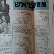 כותרות האתמול: 25 בדצמבר, 1970