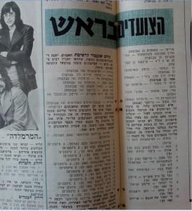הלהיטים הלועזיים הגדולים של 1970