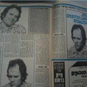 כותרות האתמול: 6 ביוני, 1975