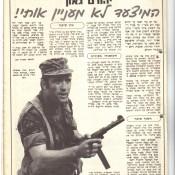 כותרות האתמול: 1 בנובמבר, 1969
