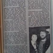 כותרות האתמול: 26 בדצמבר, 1975