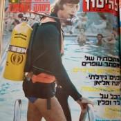 כותרות האתמול: 10 באוקטובר, 1975